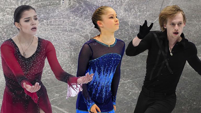 Евгения Медведева, Юлия Липницкая, Сергей Воронов.