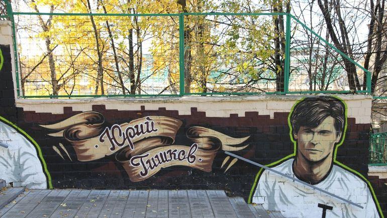 Граффити с изображением Юрия Тишкова.