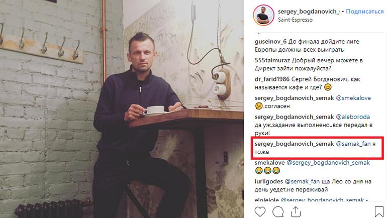 Ответ Семака подписчику. Фото Инстаграм Сергея Семака