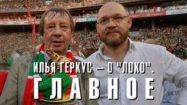 Илья Геркус - о