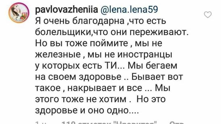 Комментарий Павловой. Фото Инстаграм Евгении Павловой