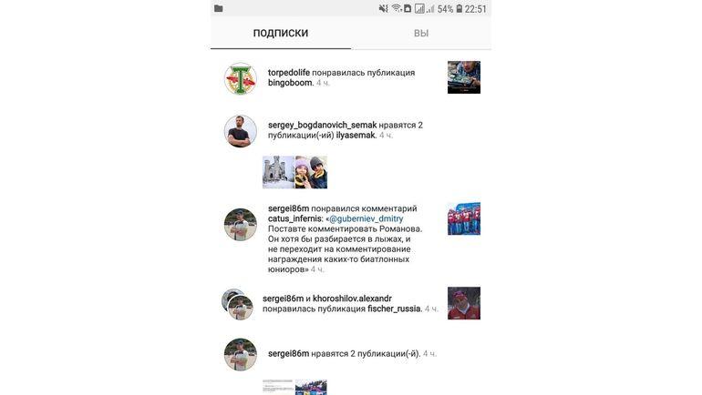Лайк Устюгова. Фото Инстаграм Сергея Устюгова
