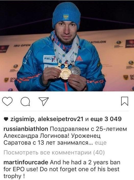 Комментарий Мартена Фуркада под фотографией с поздравлением Логинова. Фото Инстаграм