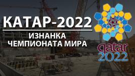 Катар 2022. Изнанка чемпионата мира