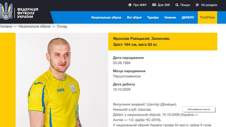 Ярослав Ракицкий и его профиль на сайте ФФУ. Фото Скриншот сайта ФФУ.