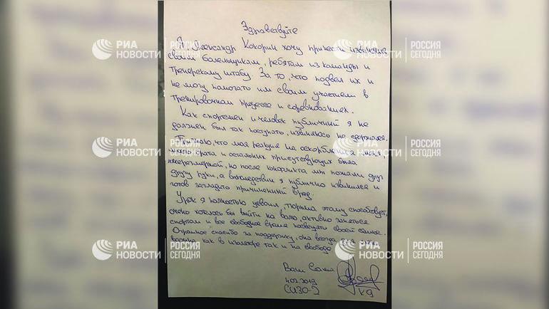 Письмо Александра Кокорина. Фото РИА Новости