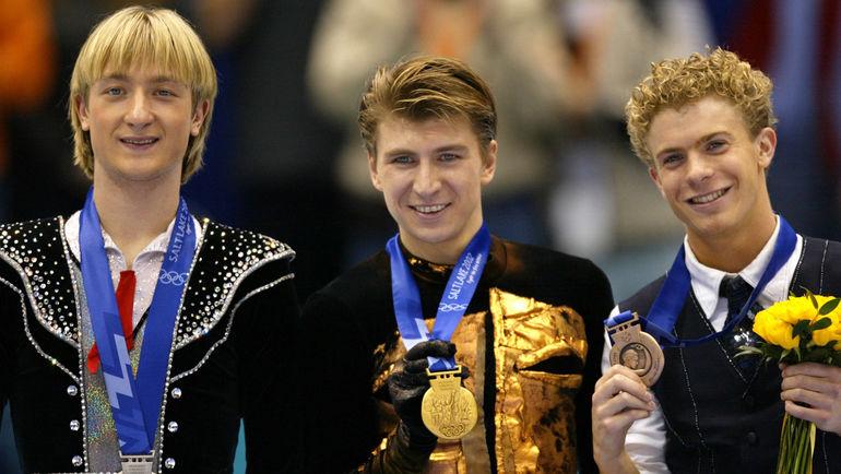 Олимпийский чемпион Солт-Лейк-Сити-2002 Алексей Ягудин (в центре), серебряный призер Евгений Плющенко (слева) и Тимоти Гейбл. Фото REUTERS
