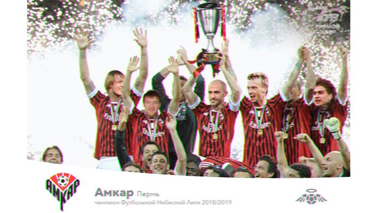 """Амкар"" выиграл титул Небесной лиги."