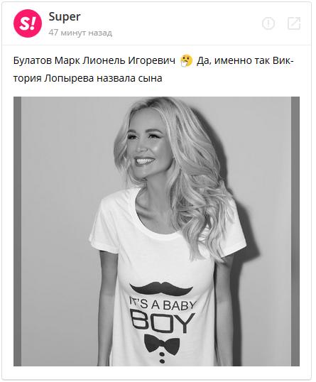 Виктория Лопырева назвала сына вчесть звезды футбола