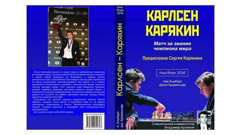 """""""Карлсен – Карякин. Матч за звание чемпиона мира по шахматам. Нью-Йорк-2016""""."""