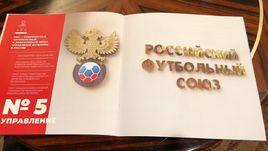 Сегодня проходят выборы президента РФС.