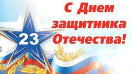 Комбаров, Карпин, Исинбаева и другие спортсмены поздравлют с 23 февраля