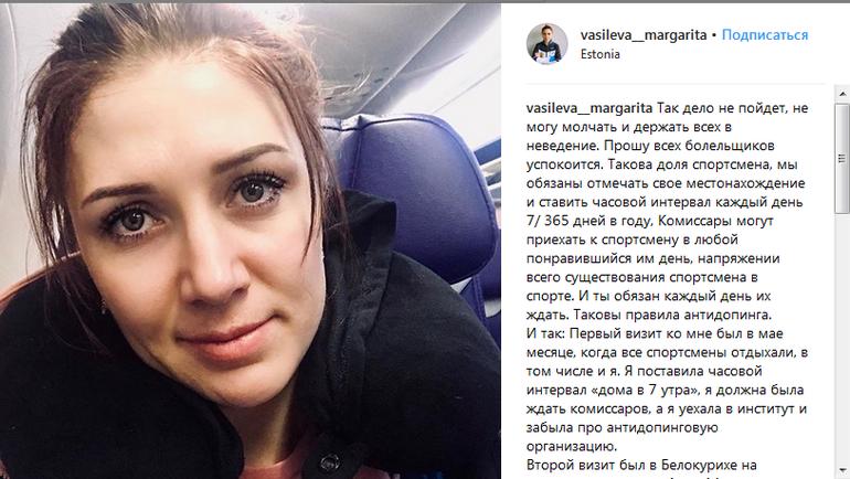 Инстаграм Маргариты Васильевой.