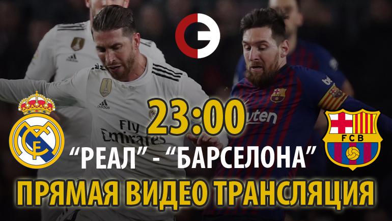 Барселона реал мадрид прямой эфир 22 марта