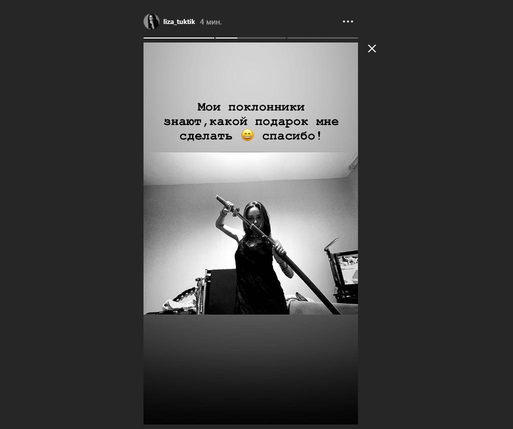 Елизавета Туктамышева & Андрей Лазукин - 5 - Страница 4 Origin