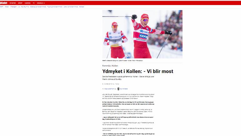 Скрин портала Dagbladet.