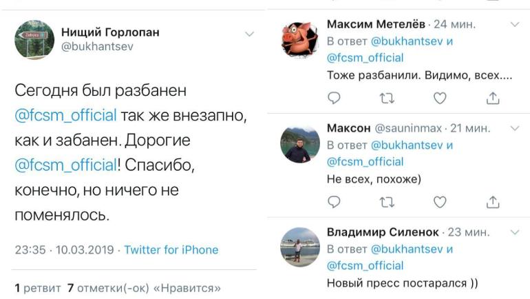 """""""Спартак"""" разбанил всех в Твиттере в Прощеное воскресенье."""