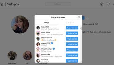 Скриншот страницы Евгении Медведевой в Инстаграме.