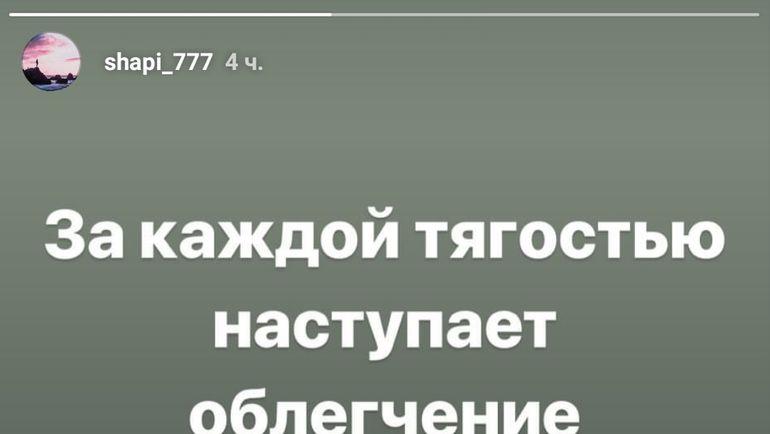 Скриншот Инстаграма Магомеда-Шапи Сулейманова. Фото Скриншот Инстаграма Магомеда-Шапи Сулейманова.