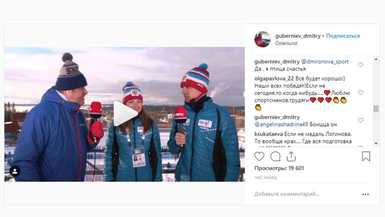 Скрин инстаграма Дмитрия Губерниева.