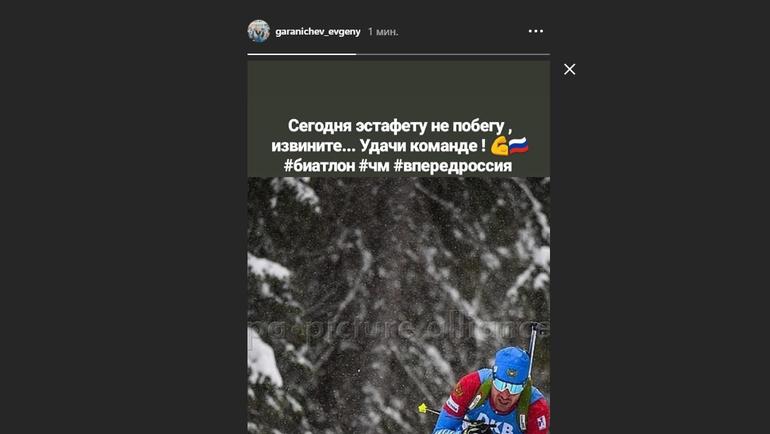 Инстаграм Евегения Гараничева.