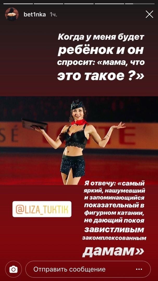 Инстаграм Бетины Поповой.