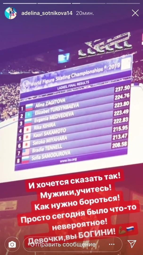 Инстаграм Аделины Сотниковой.