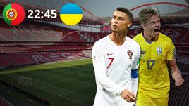 Португалия - Украина. Live!