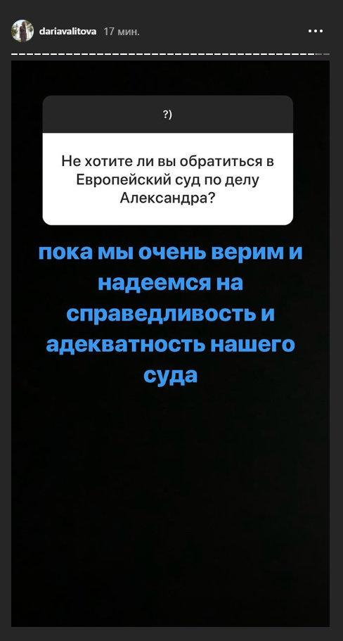 Скриншот Инстаграма Дарьи Валитовой.