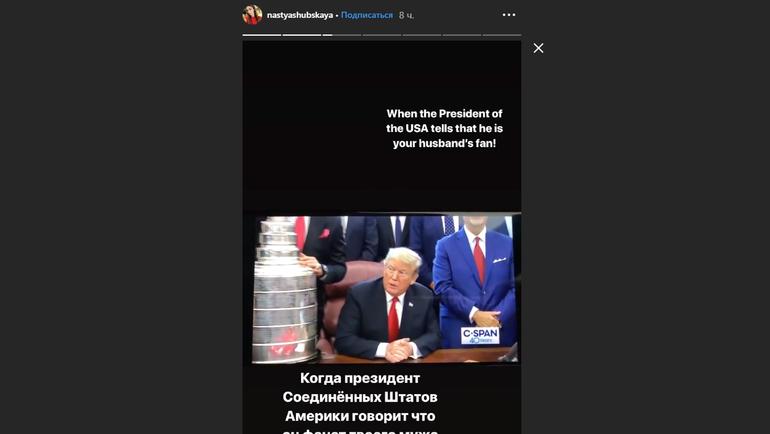 """""""Когда президент США говорит, что он фанат твоего мужа"""". Фото Instagram"""