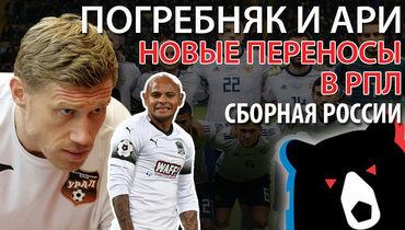 Важные вопросы русского футбола. Фото «СЭ»