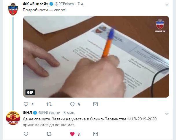 """28 марта. Переписка между ФНЛ и """"Енисеем""""."""