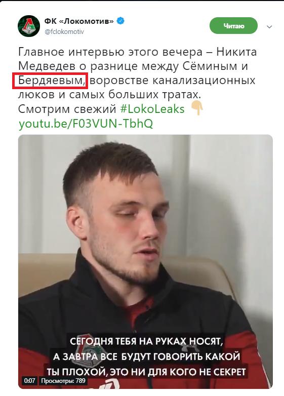"""""""Локомотив"""" опечатался в фамилии Бердыева. Фото Твиттер """"Локомотива"""""""