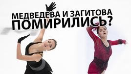 Медведева и Загитова помирились?
