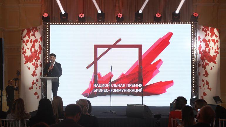 Национальная премии бизнес-коммуникаций. Фото Андрей Парежев