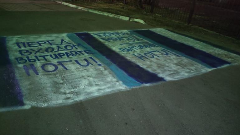 """Надпись на асфальте перед стадионом """"Локо"""". Фото Телеграм"""
