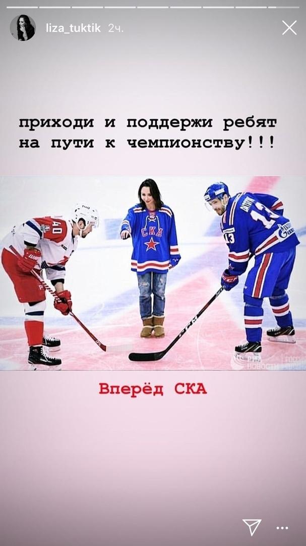Инстаграм Елизаветы Туктамышевой.