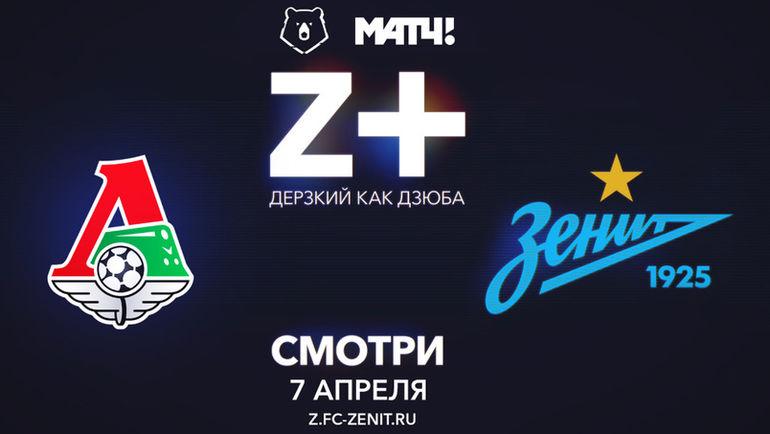 """Второй Z+ - о матче """"Локомотив"""" – """"Зенит""""."""