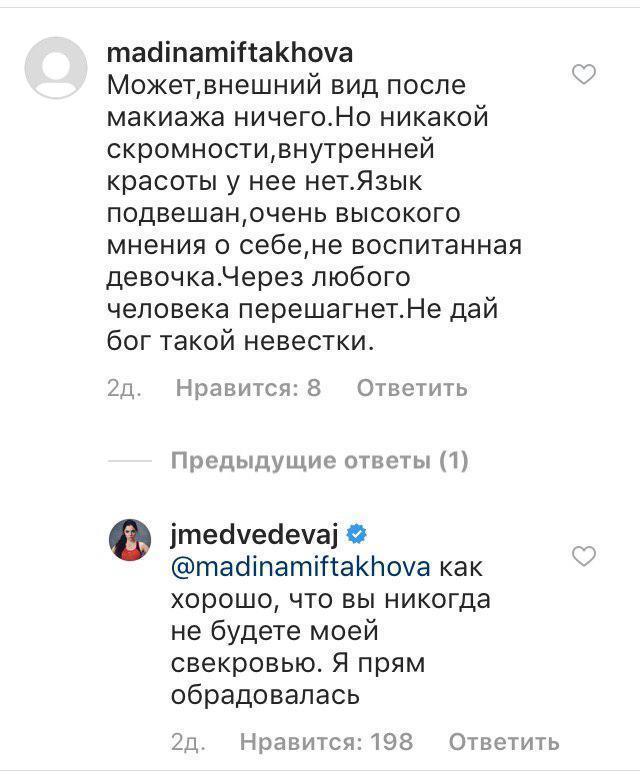 Евгения Медведева общается с поклонниками в своих соцсетях.