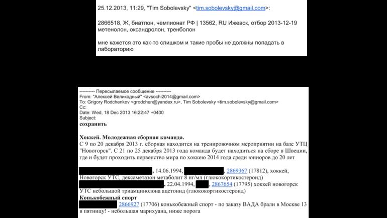 """Переписка с участием Соболевского. Фото """"СЭ"""""""