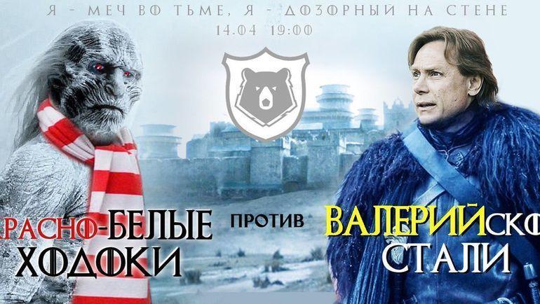Афиша матча в Ростове-на-Дону.