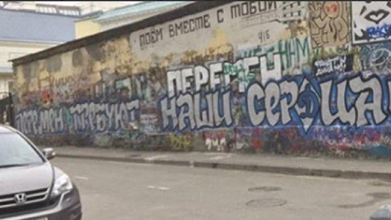 Стена Цоя с новой надписью от фанатов. Фото Инстаграм