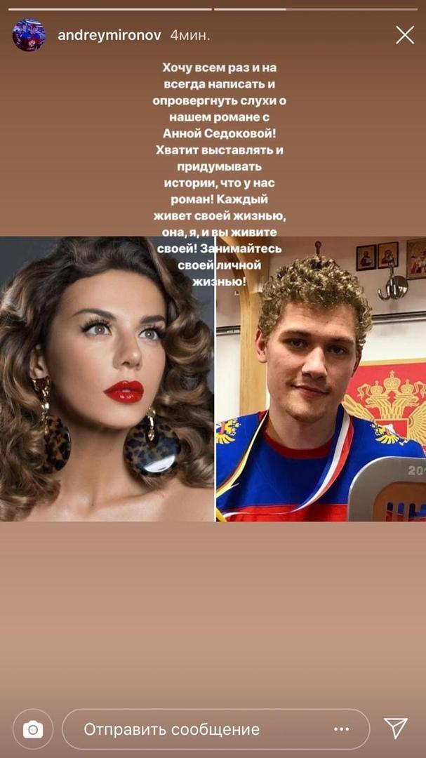 Инстаграм Андрея Миронова.