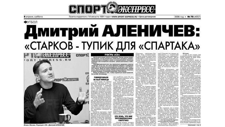 """Дмитрий Аленичев. Номер """"СЭ"""" от 8 апреля 2006 года"""