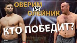 Оверим vs Олейник. Кто победит?