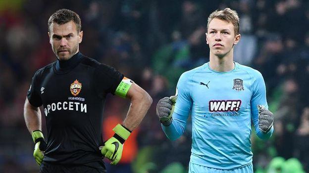 Игорь Акинфеев и Матвей Сафонов.