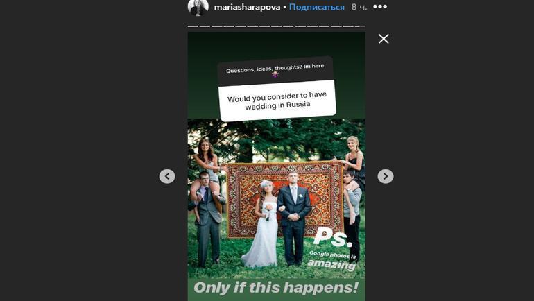 Сыграет ли Шарапова свадьбу в России? Отвечает теннисистка. Фото www.instagram.com/mariasharapova