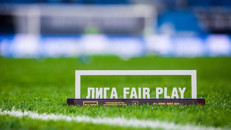 """Премия """"Лига Fair Play""""."""