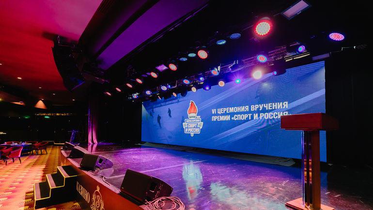 """6-я ежегодная премия """"Спорт и Россия""""-2019."""