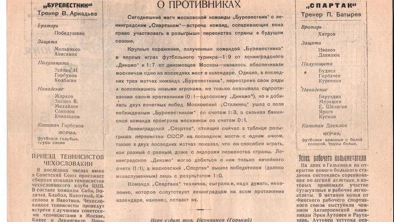 Вечный рекорд, вечная память. Забытая история ленинградского футболиста, погибшего на фронте